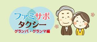 ファミサポタクシー(グランパ・グランマ編)